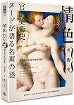 情色美術史:解讀西洋名畫中的情與慾