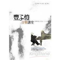 豐子愷音樂講堂:音樂欣賞入門的二十八堂課