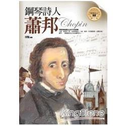 鋼琴詩人-蕭邦