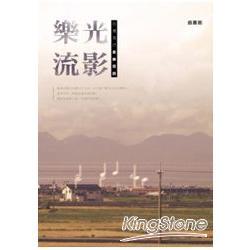 樂光流影 : 台灣流行音樂思路 /