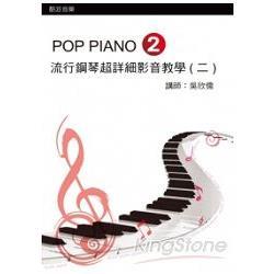 流行鋼琴超詳細影音教學(二)(二版)(附光碟)