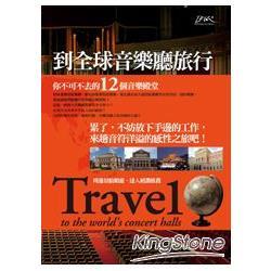到全球音樂廳旅行 : 你不可不去的12個音樂殿堂 = Travel to the world