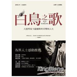 白鳥之歌 :大提琴家卡薩爾斯的音樂和人生(另開視窗)