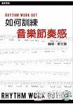 如何訓練音樂節奏感(附一片DVD/第二版)