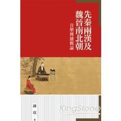 先秦兩漢及魏晉南北朝音樂傳播概論