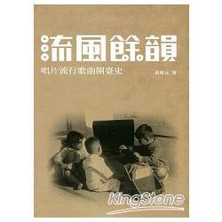 流風餘韻:唱片流行歌曲開臺史