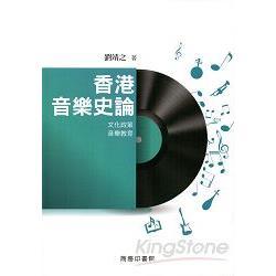 香港音樂史論 : 文化政策音樂教育 /