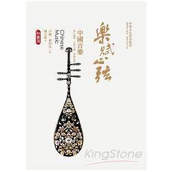 樂賦心弦:中國音樂:緣心而發,行於天地,復歸心靈