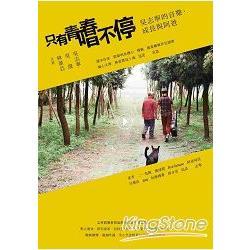 只有青春唱不停 : 吳志寧的音樂.成長與阿爸 /