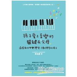 孩子愛上音樂的關鍵在父母 : 這樣教出快樂學琴、主動練琴的孩子 /