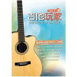 吉他玩家(十五版)