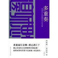 多重奏 : 香港流行音樂聲像的全球流動 /