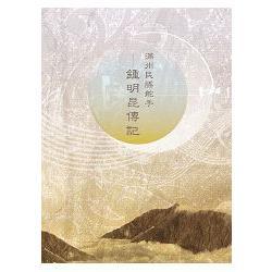 滿州民謠舵手 :鍾明昆傳記(另開視窗)