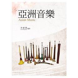 亞洲音樂 = Asian music /