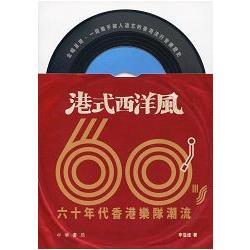 港式西洋風:六十年代香港樂隊潮流