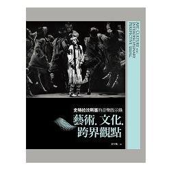 藝術.文化.跨界觀點:史特拉汶斯基的音樂啟示錄
