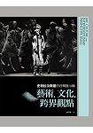 史特拉汶斯基的音樂啟示錄:藝術‧文化‧跨界觀點