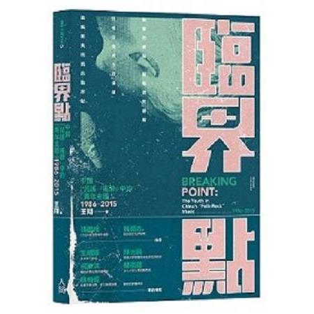 臨界點:中國「民謠-搖滾」中的「青年主體」(1986-2015)