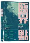 臨界點:中國「民謠--搖滾」中的「青年主體」(1986-2015)