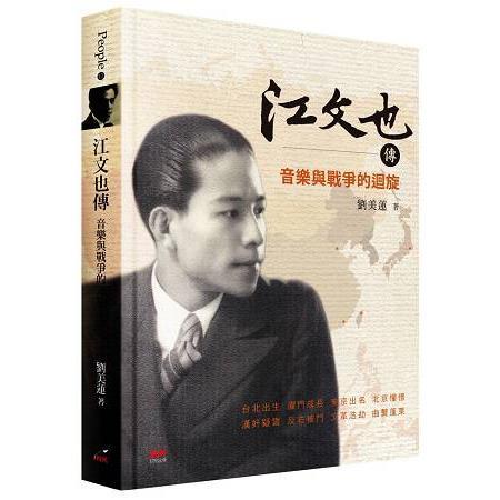 江文也傳 : 台灣.日本.中國的風雨人生