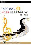 流行鋼琴超詳細影音教學(五)第二版(附一片DVD)