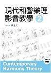 現代和聲樂理影音教學(二)(第二版)