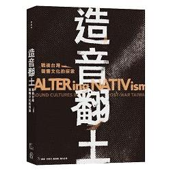 造音翻土:戰後台灣聲響文化的探索