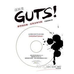 這就是GUTS!夢想這回事,從來沒有句點(CD)