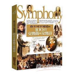你不可不知道的100首交響曲與交響詩 /