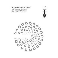 三十擊 : 朱宗慶打擊樂團.此時彼刻 = Drumroll, please! : 30 years of the Ju percussion group /