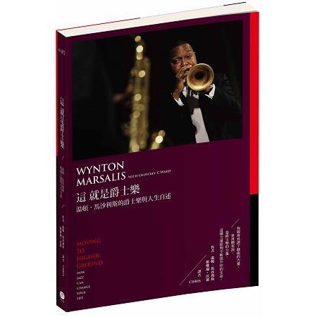 這就是爵士樂:溫頓.馬沙利斯的爵士樂與人生自述
