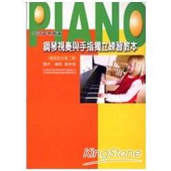 鋼琴視奏與手指獨立練習教本(2)