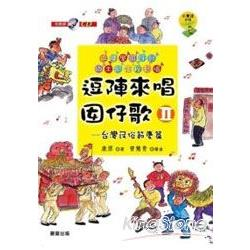 逗陣來唱囡仔歌 Ⅱ 台灣民俗節慶篇(附教唱版CD及樂譜)