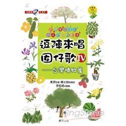 逗陣來唱囡仔歌IV:台灣植物篇