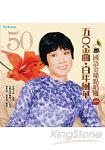 五O金曲‧百年風華:國語金嗓點唱機(一)+2CD