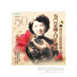 五O金曲‧百年風華:國語金嗓點唱機(四)+2CD