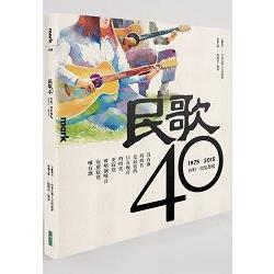 民歌40:再唱一段思想起1975-2015