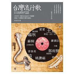 台灣流行歌:日治時代誌