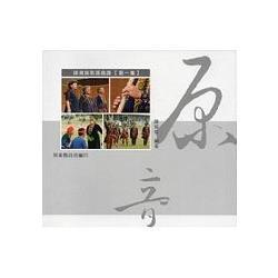 排灣族歌謠曲譜【第一集】(附CD)
