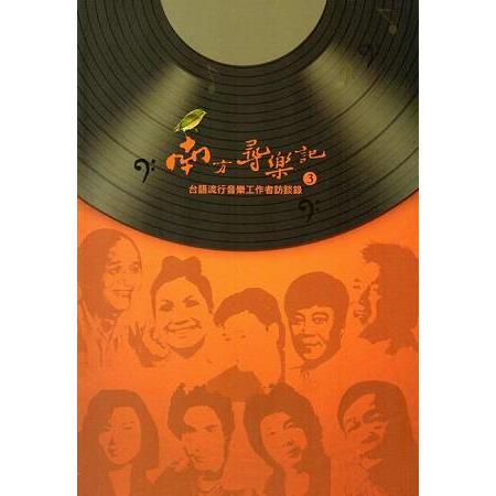 南方尋樂記,台語流行音樂工作者訪談錄