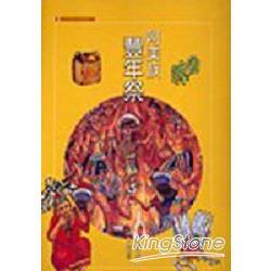 阿美族豐年祭