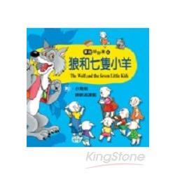 狼和七隻小羊(附:小飛俠‧咪咪流浪記)(CD1片)