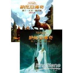 納尼亞傳奇:獅子‧女巫‧魔衣櫥電影圖畫書2合1