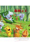 森林之王~寶寶認知學習繪本