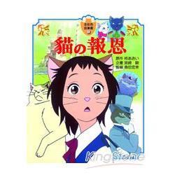 貓的報恩故事書