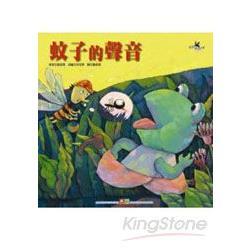 成長繪本大書-蚊子的聲音(平裝+CD)