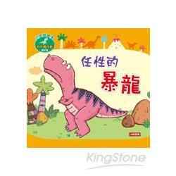 任性的暴龍(修訂版):小恐龍繪本