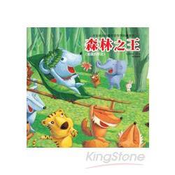 生活認知學習繪本-森林之王