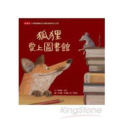 狐狸愛上圖書館
