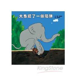 大象挖了一個陷阱